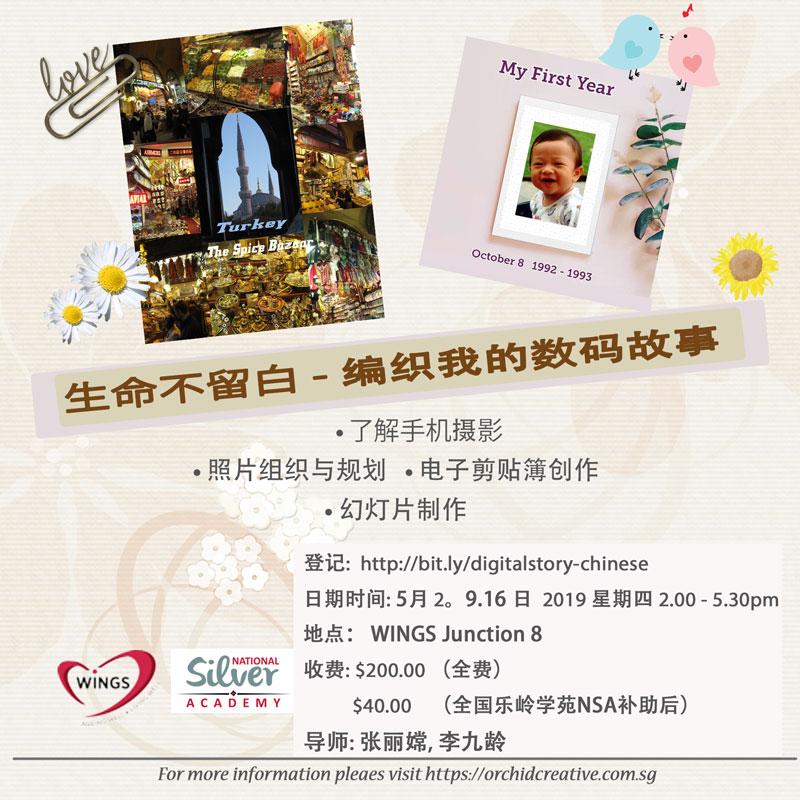 digital-life-story-chinese-web